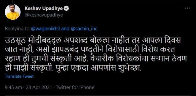 keshav upadhye tweet 2 inmarathi