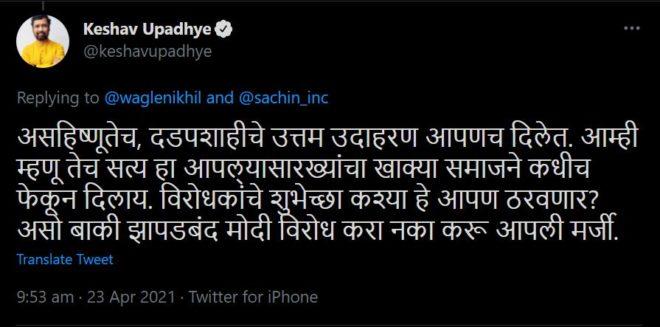 keshav upadhye tweet 3 inmarathi