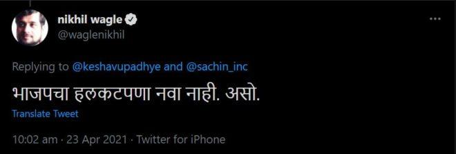 nikhil wagle tweet inmarathi