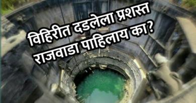 satara well featured inmarathi