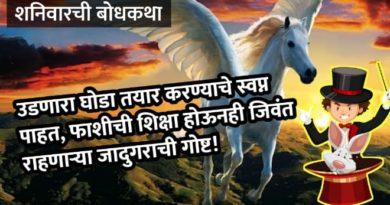 shanivarchi bodhkatha InMarathi