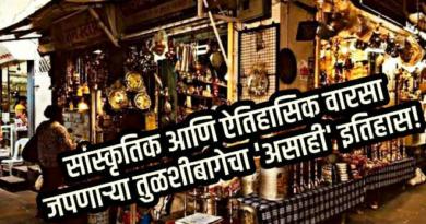 tulshibaug featured inmarathi