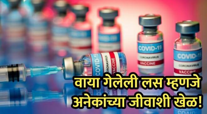 vaccination inmarathi