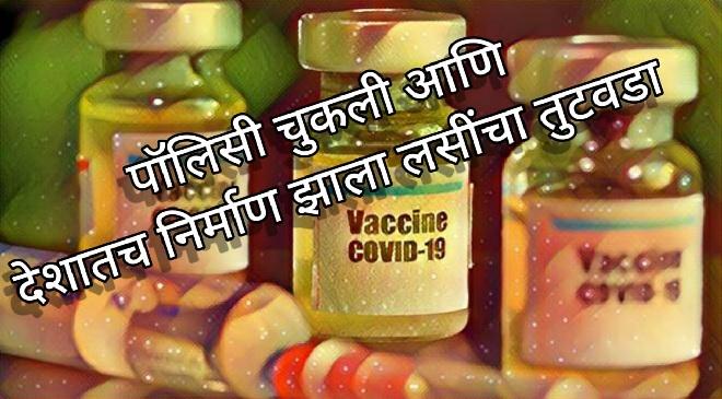 vaccine shortage india inmarathi