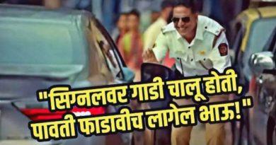 akshay kumar traffic advertisement 1 inmarathi
