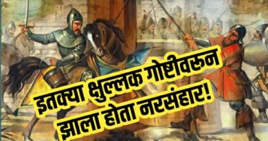 battle of bucket inmarathi
