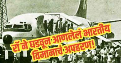 ganga hijack featured inmarathi