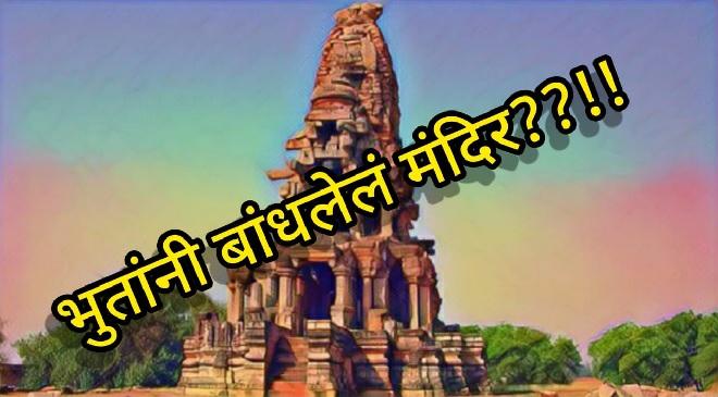 kakanmath temple featured inmarathi
