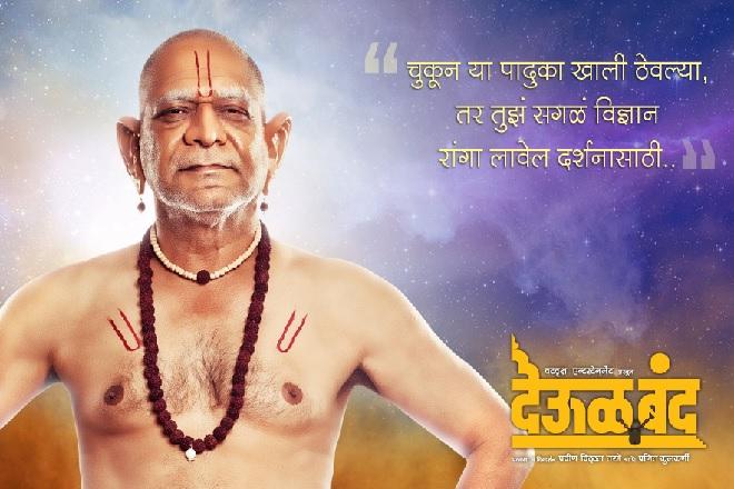 swami deool band inmarathi