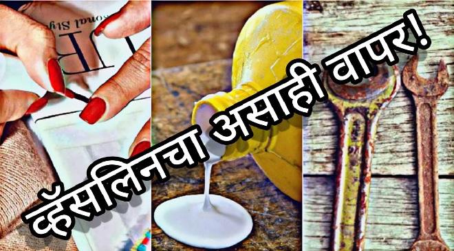 vaseline uses inmarathi