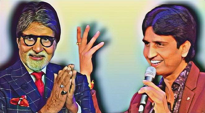 amitabh and kumar vishwas inmarathi