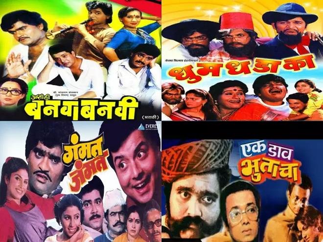 ashok saraf movies inmarathi