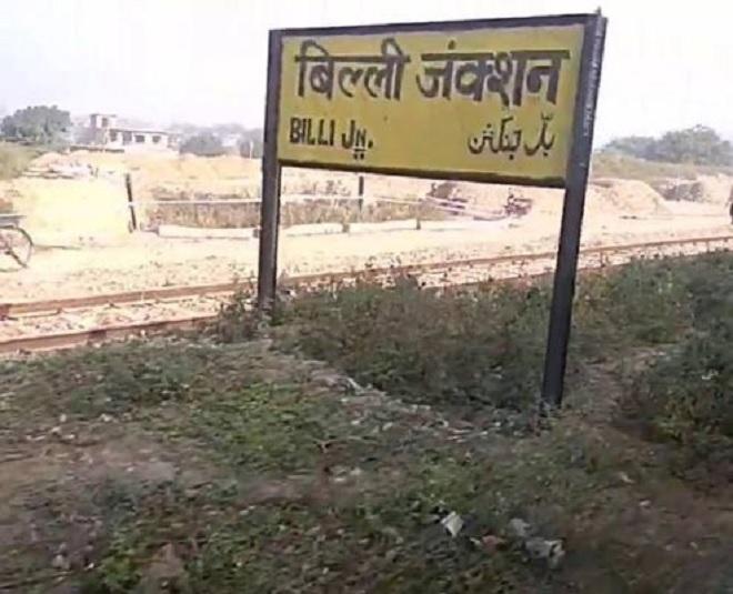 billi station inmarathi