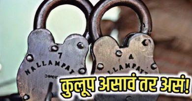dindigul locks featured inmarathi