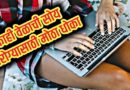 लॅपटॉप मांडीवर ठेवून काम करताय? सावधान! या ५ गंभीर आजारांचा धोका संभवतो