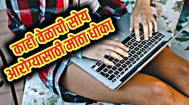 laptop on lap inmarathi
