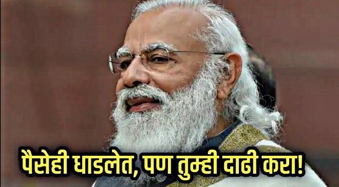 narendra modi beard inmarathi