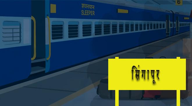 railway 11 inmarathi