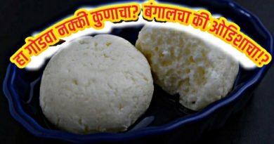 rasgulla featured inmarathi