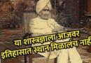 लाखोंचे प्राण वाचवणाऱ्या वैज्ञानिकाला केवळ तो 'भारतीय' आहे म्हणून इंग्रजांनी डावललं!