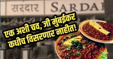 sardar 1 inmarathi