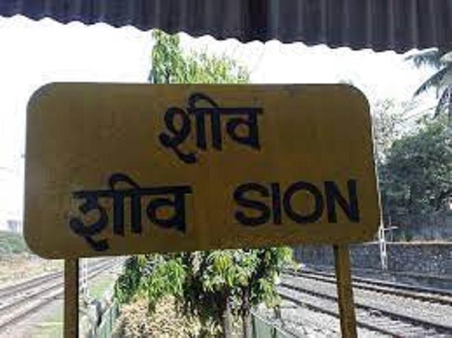 sion inmarathi