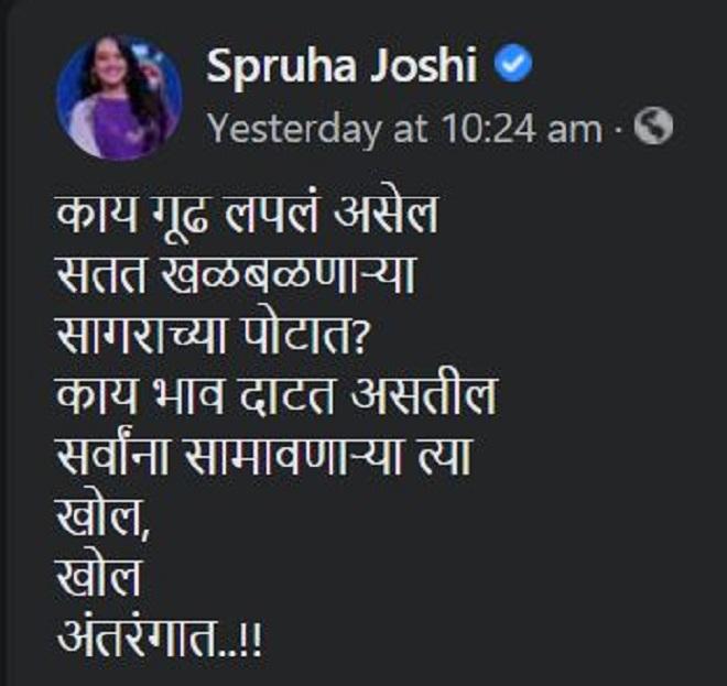 spruha kavita part 1 inmarathi