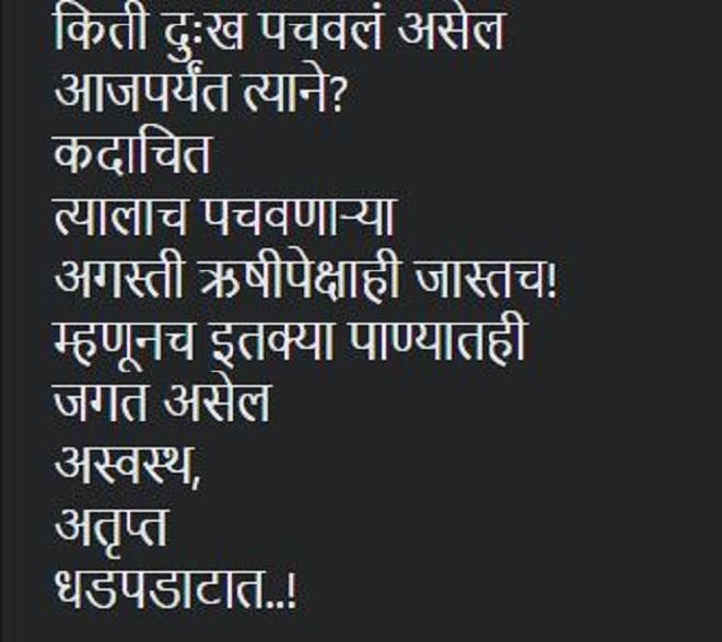 spruha kavita part 2 inmarathi