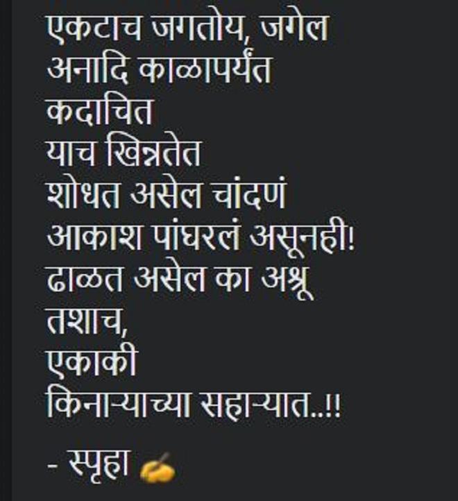 spruha kavita part 3 inmarathi