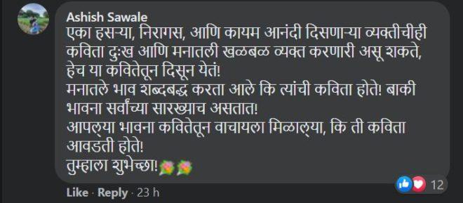 spruha post comment 1 inmarathi