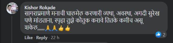spruha post comment 10 inmarathi