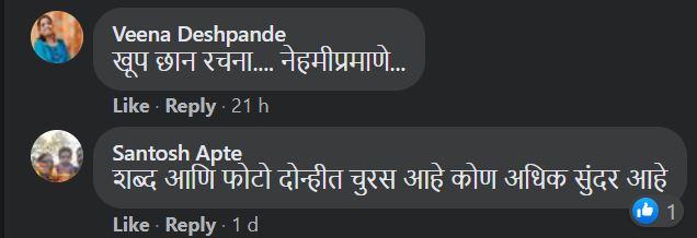spruha post comment 11 inmarathi