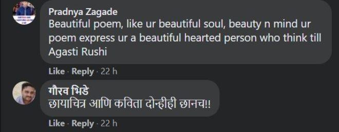 spruha post comment 2 inmarathi