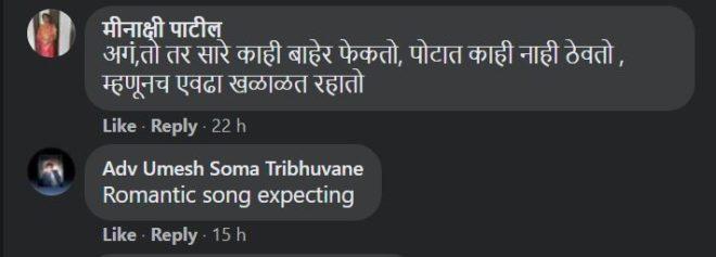 spruha post comment 3 inmarathi