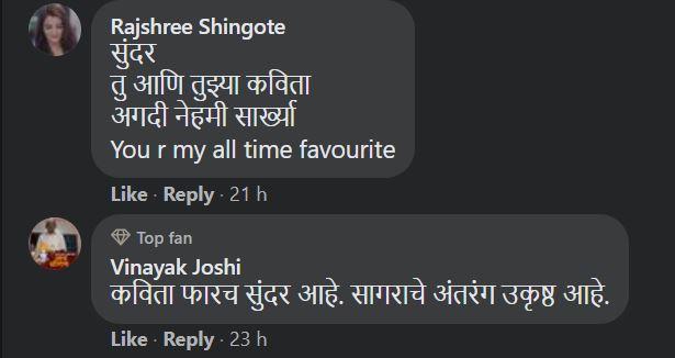 spruha post comment 4 inmarathi
