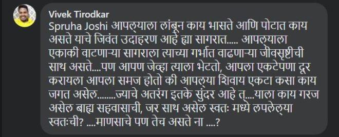 spruha post comment 5 inmarathi