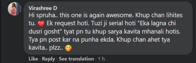 spruha post comment 6 inmarathi