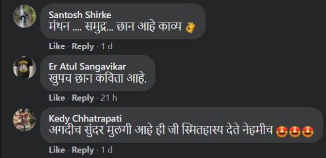 spruha post comment 7 inmarathi