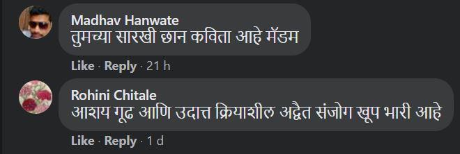 spruha post comment 8 inmarathi