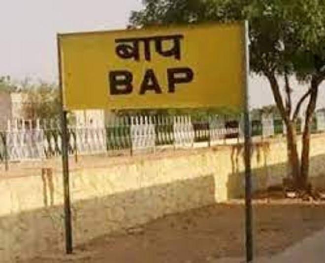 station baap inmarathi