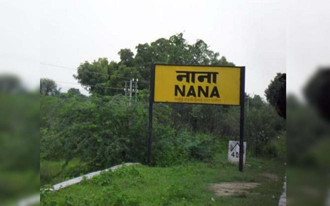 station nana inmarathi