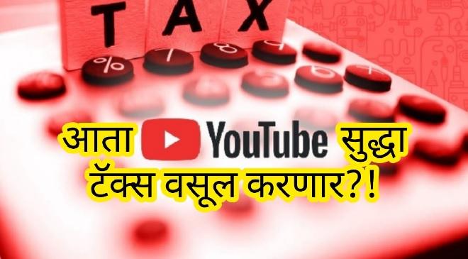 youtube tax inmarathi