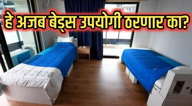 anti sex beds featured inmarathi