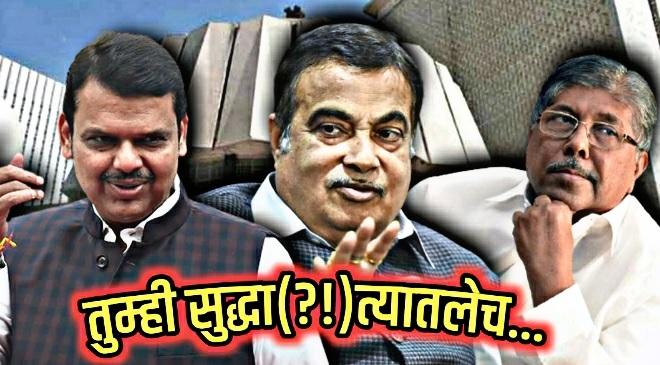 bjp leaders inmarathi