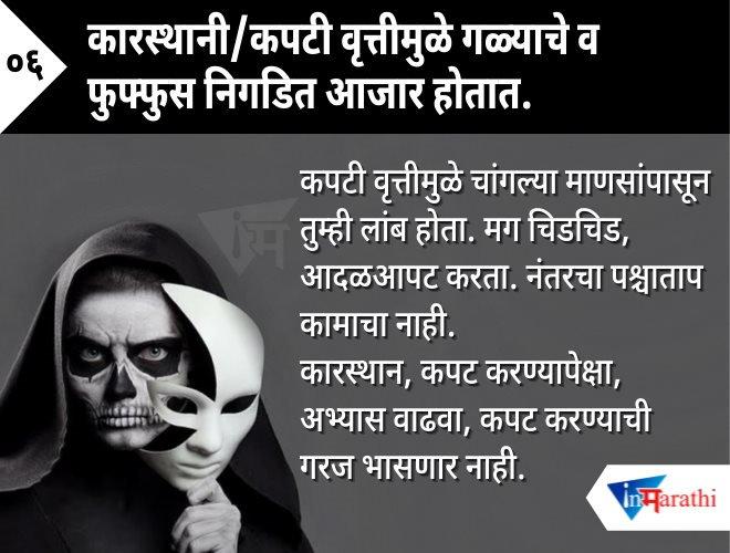 cruelity inmarathi