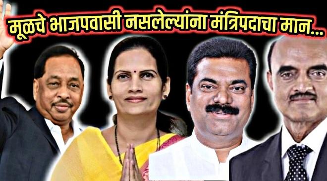 maharashtra ministers inmarathi