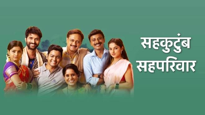 marathi family inmarathi