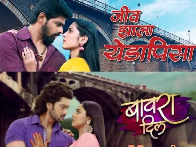 marathi serial remake inmarathi