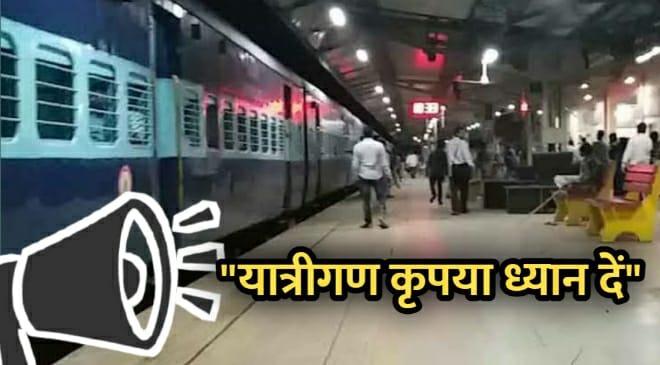 railway annoucment inmarathi