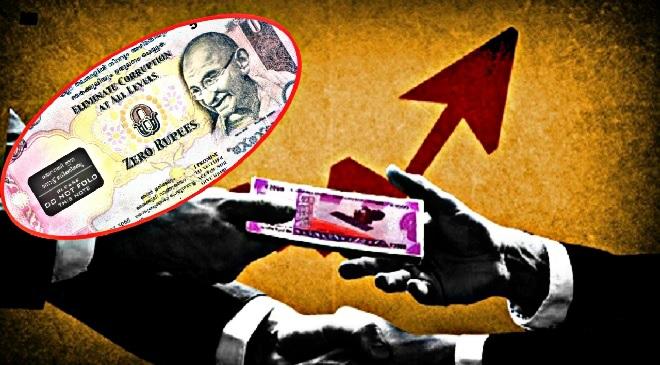 zero rupee note corruption inmarathi